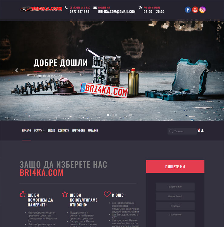 Изработка на сайт bri4ka