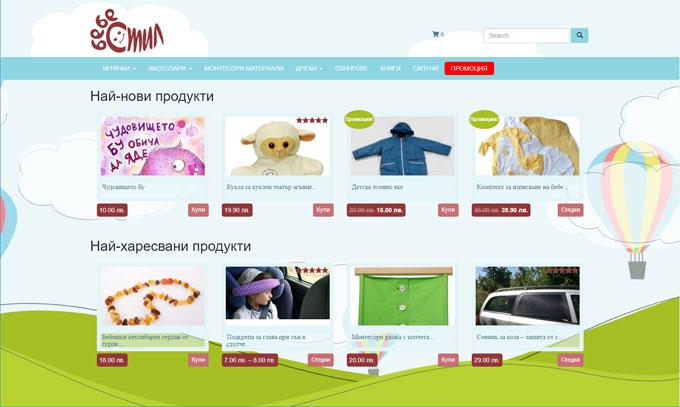 Магазин за детски стоки Стилбебе