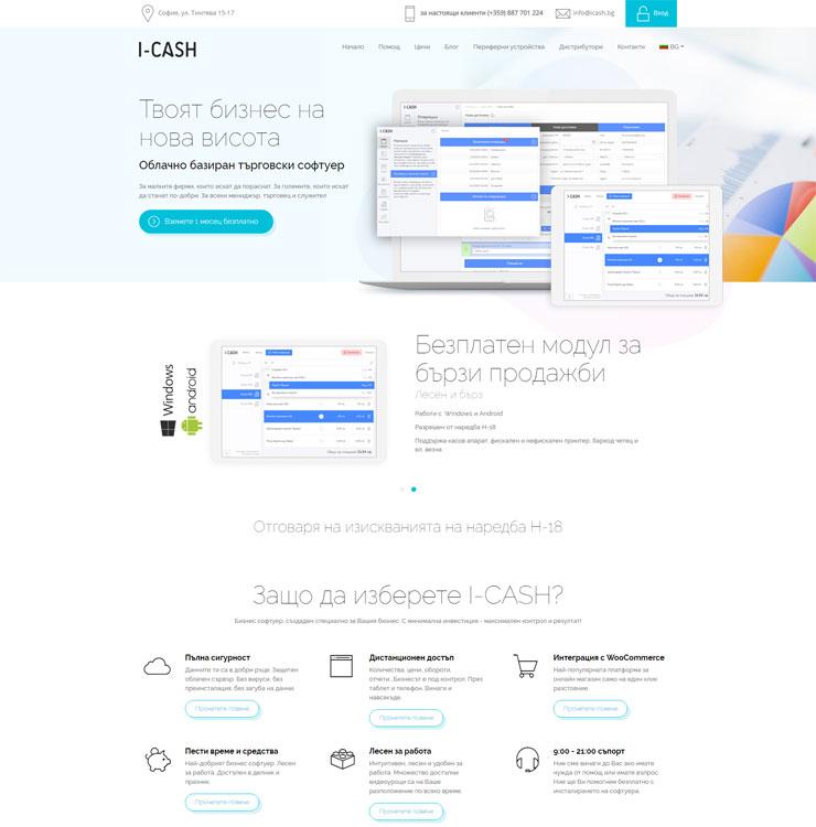 Изработка на сайт на icash