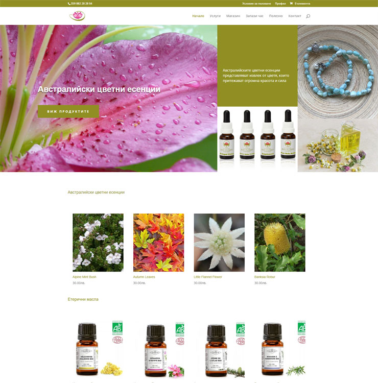 Изработка на сайт на капки.бг