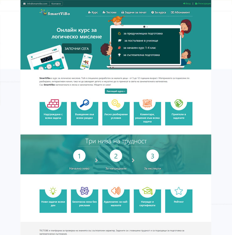 Изработка на сайт smartvibo