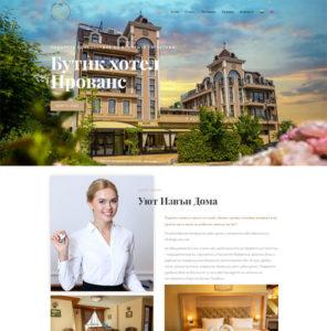 Изработка на сайт за хотел и ресторант