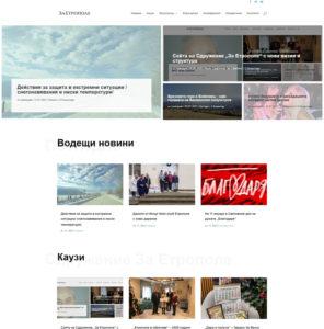 Изработка на информационен сайт - сдружение 'За Етрополе'