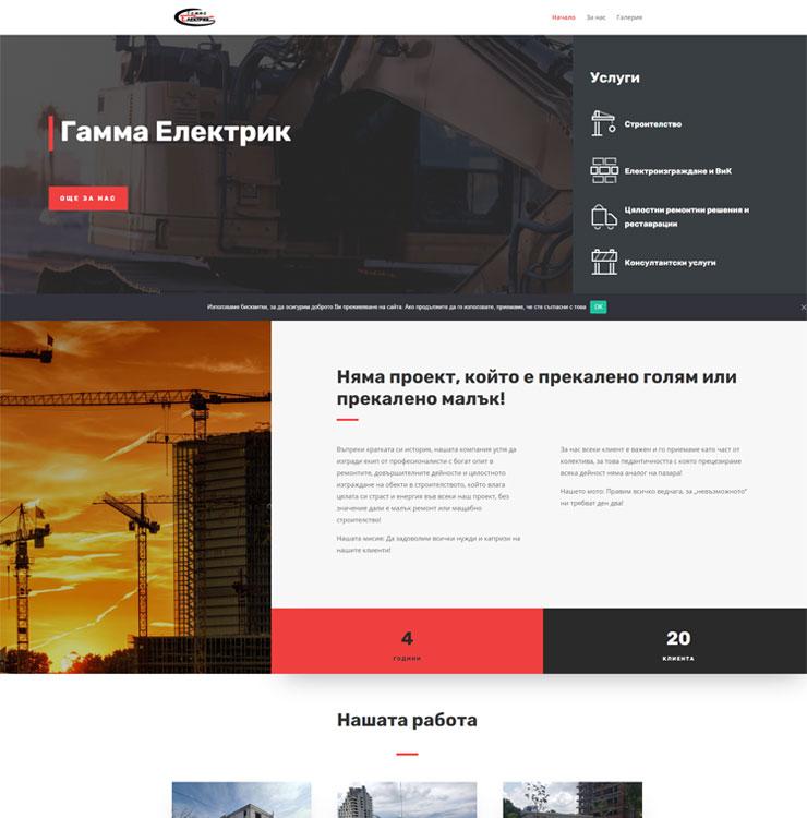Изработка на сайт на Gamma electric