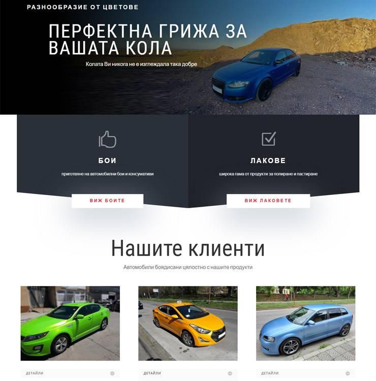 Изработка на сайт на автобои Ита