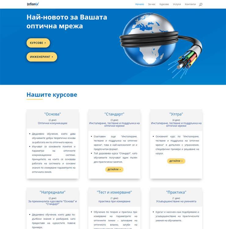 Изработка на сайт на Инфионекс